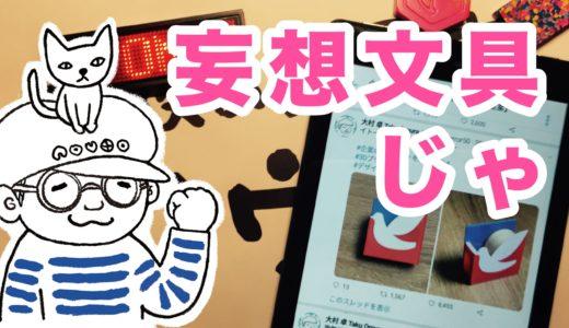 ロゴマークから文具・雑貨を妄想する達人、大村さん【深夜の文具店ノウト#3】