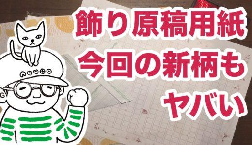 ぷんぷく堂で購入した文具(前半)飾り原稿用紙「櫻花眺」など【深夜の文具店ノウト#5】