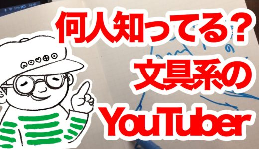 有名な文具系YouTuberをリストアップ>>他にもご存知でしたら教えてください。【深夜の文具店ノウト#9】