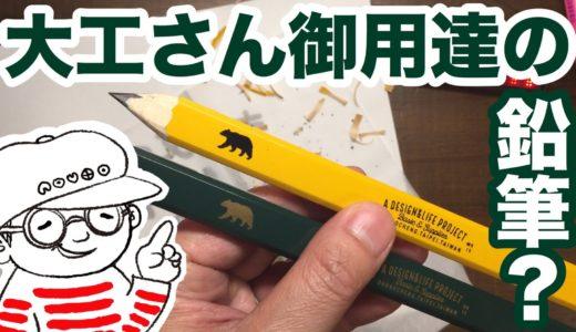 A Design & Life Project(台湾)のカーペンターペンシルを削ってみた【深夜の文具店ノウト#59】