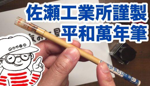 佐瀬工業所製、年代物の平和万年筆ガラスペン試し書き!【深夜の文具店ノウト#62】