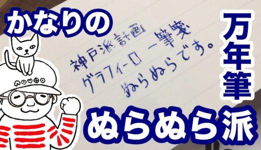 神戸派計画のぬらぬら紙グラフィーロの一筆箋は、わたくしの定番【深夜の文具店ノウト#65】