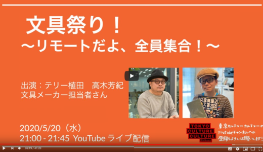 【第一回リモート文具祭り@東京カルチャーカルチャー】文具祭り! リモートだよ、全員集合!