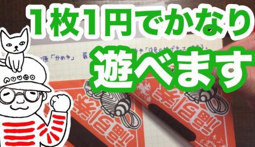 駄菓子屋さんで見てた福引券(くじ)の無地が1枚1円でかなり使えそうな件【深夜の文具店ノウト#87】