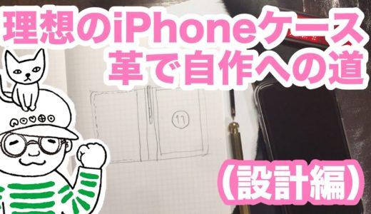 iPhone11に機種変更したので、革製手帳型iPhoneケースを自作する!(設計編)【深夜の文具店ノウト#88】