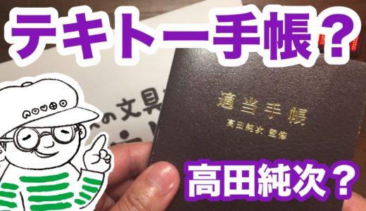 高田純次さんの適当手帳が意外と使えるアイテム【深夜の文具店ノウト#70】