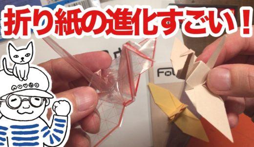 不器用な外国人も折り鶴が折れるラパレットのフォルペ【深夜の文具店ノウト#72】