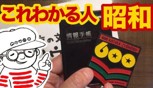 NHK「600こちら情報部」の情報部員バッジと情報手帳【深夜の文具店ノウト#74】
