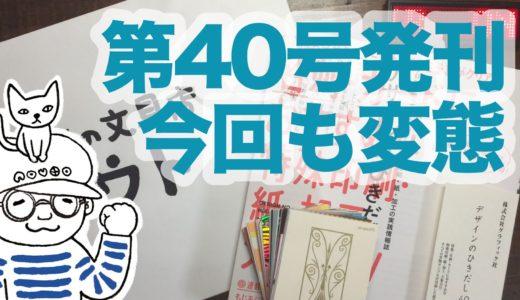 『デザインのひきだし40』名刺加工例84枚と、脱線「マイクロ印刷」名刺【深夜の文具店ノウト#81】