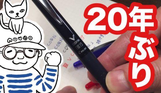 Vコーンノック(パイロット)レビュー!やはり水性ボールペンの書き味は最高【深夜の文具店ノウト#83】