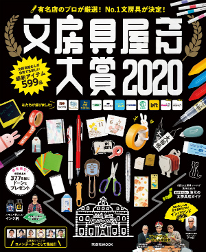 文房具屋さん大賞2020
